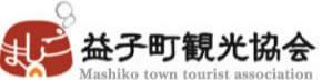 益子観光協会