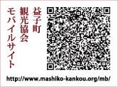 益子町観光協会モバイルサイト
